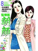 監察医朝顔 8(マンサンコミックス)