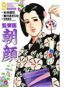 監察医朝顔 9(マンサンコミックス)