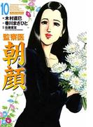 監察医朝顔 10(マンサンコミックス)