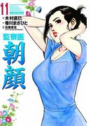 監察医朝顔 11(マンサンコミックス)