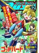 コミックラッシュ2011年12月号(CR comics)