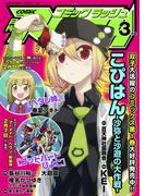 コミックラッシュ2012年3月号(CR comics)