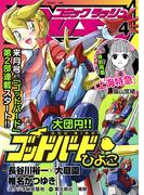 コミックラッシュ2012年4月号(CR comics)