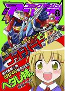 コミックラッシュ2012年8月号(CR comics)