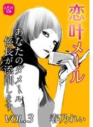 恋叶メール あなたのダメール、係長が添削します VOL.3(ヒメゴト☆文庫)