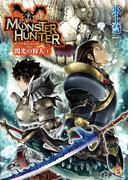 モンスターハンター 閃光の狩人4(ファミ通文庫)