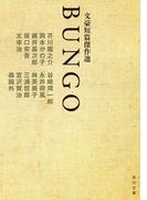 【期間限定価格】BUNGO 文豪短篇傑作選