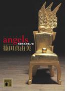 【期間限定価格】angels 天使たちの長い夜