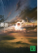 【期間限定価格】獣の奏者 IV完結編(講談社文庫)
