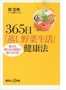 365日「蒸し野菜生活」健康法 誰でも驚くほど野菜が食べられる!(講談社+α新書)