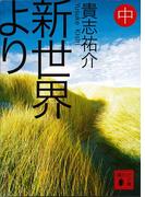 新世界より(中)(講談社文庫)