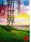 新世界より(下)(講談社文庫)