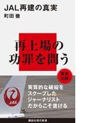 【期間限定価格】JAL再建の真実(講談社現代新書)
