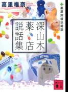 【期間限定価格】深山木薬店説話集<薬屋探偵妖綺談>(講談社文庫)
