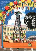 文化祭の夢に、おちる(講談社BOX)