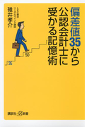 偏差値35から公認会計士に受かる記憶術(講談社+α新書)