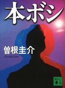 本ボシ(講談社文庫)