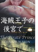 海賊王子の後宮で(扶桑社ロマンス)