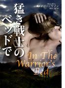 猛き戦士のベッドで(扶桑社BOOKS)