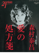 Prints21(No.50)1998年秋号 特集:森村泰昌(prints21)