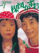 Prints21(No.61)2009年冬号 特集:楳図かずお(prints21)
