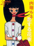 Prints21(No.66)2003年春号 特集:内藤ルネ(prints21)