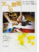 アート表現のこころ フォーカシング指向アートセラピー体験etc.