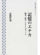 記憶のエチカ 戦争・哲学・アウシュヴィッツ (岩波人文書セレクション)