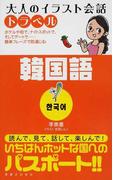 韓国語 (大人のイラスト会話トラベル)