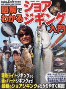 図解でわかるショアジギング入門 青物、マダイにヒラメ、ロックフィッシュまで!陸っぱりから狙える高級魚を狙い撃ち!!