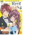 好きです鈴木くん!! 小説オリジナルストーリー episode3 カーテンコール (FCルルルnovels)(FCルルルノベルズ)