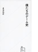 僕たちのゲーム史 (星海社新書)(星海社新書)