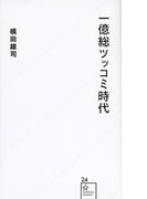 一億総ツッコミ時代 (星海社新書)(星海社新書)