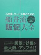 小売業・サービス業のための船井流・「販促」大全 (DO BOOKS)