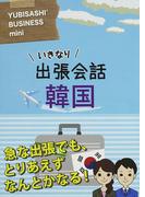 いきなり出張会話韓国 (YUBISASHI BUSINESS mini)