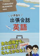 いきなり出張会話英語 (YUBISASHI BUSINESS mini)