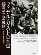 フィデル・カストロ自伝 勝利のための戦略 キューバ革命の闘い