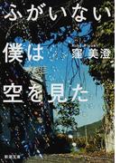 ふがいない僕は空を見た (新潮文庫)(新潮文庫)