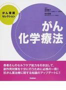 がん化学療法 (がん看護セレクション)