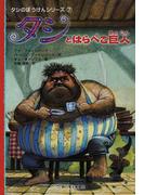 タシとはらぺこ巨人 (タシのぼうけんシリーズ)