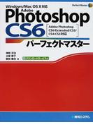 Adobe Photoshop CS6パーフェクトマスター ダウンロードサービス付 (Perfect Master)