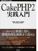 CakePHP2実践入門 (WEB+DB PRESS plusシリーズ)