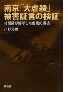 南京「大虐殺」被害証言の検証 技術屋が解明した虚構の構造
