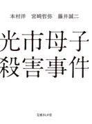 光市母子殺害事件 (文庫ぎんが堂)(文庫ぎんが堂)