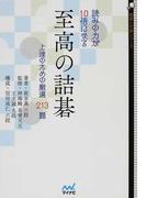 読みの力が10倍になる至高の詰碁 上達のための厳選213題 (囲碁人文庫シリーズ)