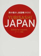 旅の指さし会話帳mini JAPAN スペイン語版 (YUBISASHI)