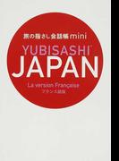 旅の指さし会話帳mini JAPAN フランス語版 (YUBISASHI)