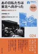 あの日私たちは東北へ向かった 国際協力NGOと3・11 (早稲田大学ブックレット 「震災後」に考える)