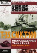 労農赤軍の多砲塔戦車 T−35、SMK、T−100 (独ソ戦車戦シリーズ)