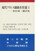 現代フランス戯曲名作選 和田誠一翻訳集 2